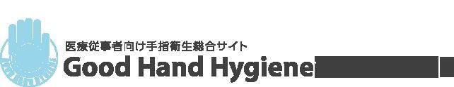 医療従事者向け手指衛生総合サイト Good Hand Hygiene